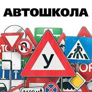 Автошколы Ашитково