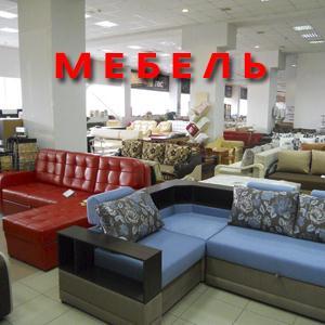 Магазины мебели Ашитково