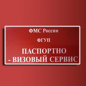 Паспортно-визовые службы Ашитково