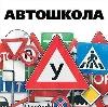 Автошколы в Ашитково