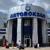 Автовокзалы в Ашитково