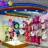 Детские магазины в Ашитково